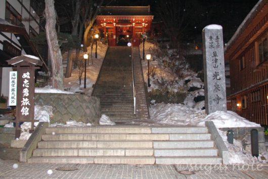 草津, 光泉寺, Kusatsu, Kosen-ji Temple