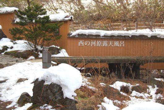 西の河原露天風呂, 草津, Kusatsu
