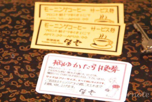 草津温泉, 旅館, 望雲, Kusatsu-Onsen, Ryokan, Boun