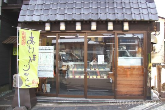 草津, 山びこ温泉まんじゅう, Kusatsu, Yamabiko Onsen-Manjyu