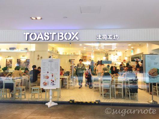 トーストボックス, Toast Box