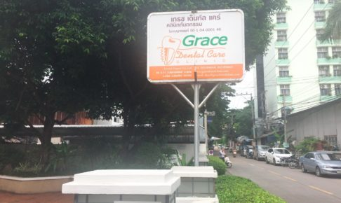 Grace dental care clinic Chieng Mai
