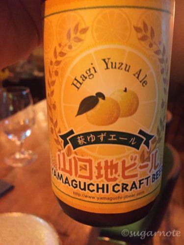 Bar wa Izakaya, Hagi Yuzu Ale
