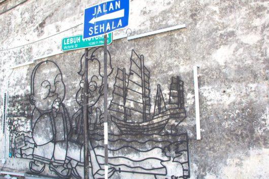 Malaysia, Penang, World Heritage, George Town, Street Art, マレーシアペナン島, 世界遺産ジョージタウン, ストリートアート,