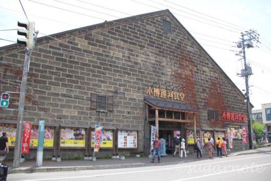 小樽, Otaru