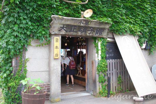 小樽, 大正硝子館, Otaru, Taisho Glass