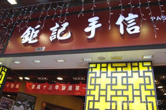 Macau Egg Tart, マカオのエッグタルト