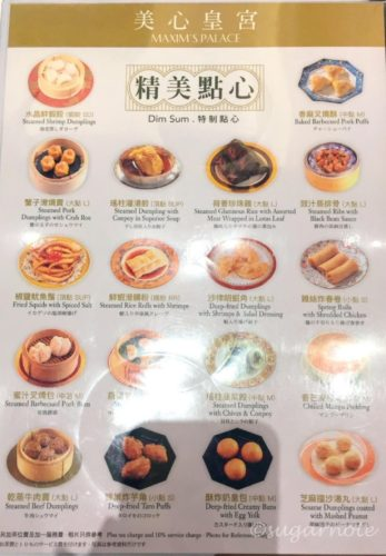 飲茶, Yum Cha, シティホール・マキシムズパレス, 大会堂 美心皇宮, Citi Hall Maxim's Place, Menu, メニュー