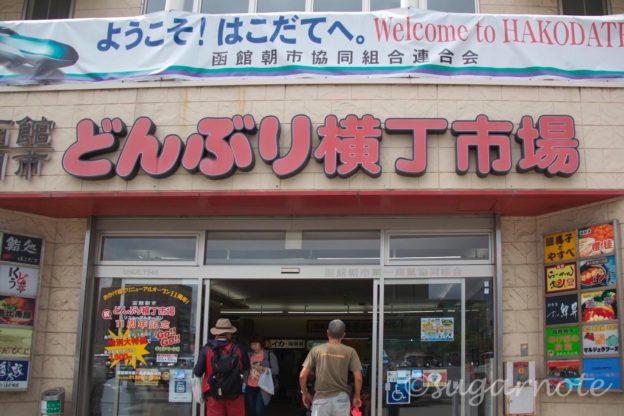 函館丼横丁市場