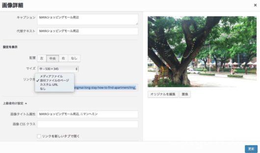 WordPress画像をクリックして拡大する設定の画面