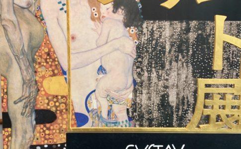Gvstav Klimt Exhibition Vienna-Japan 1900,