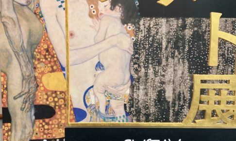 Gvstav Klimt Exhibition Vienna-Japan 1900,