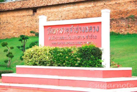 ワット・プラ・タート・ラムパーン・ルアン(Wat Lampan Luang)