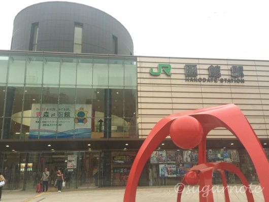 函館駅, Hakodate Station