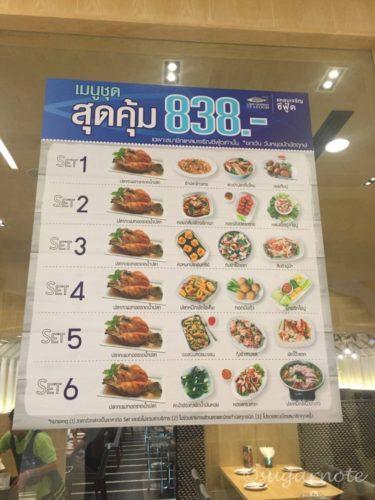 Laem Chancoen Seafood