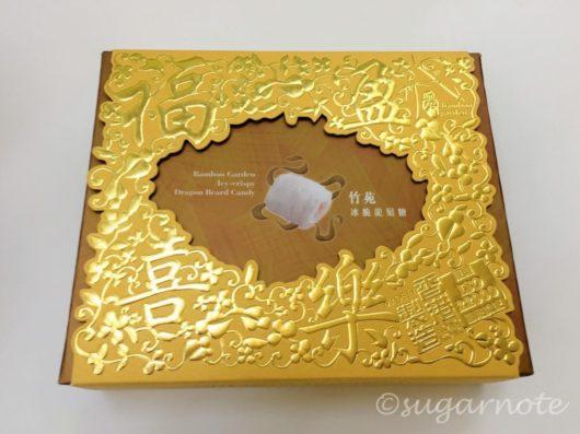 龍のひげ飴, ドラゴン・ビアード・キャンディ, 龍鬚糖, Dragon Beard Candy, Bamboo Garden, 竹苑