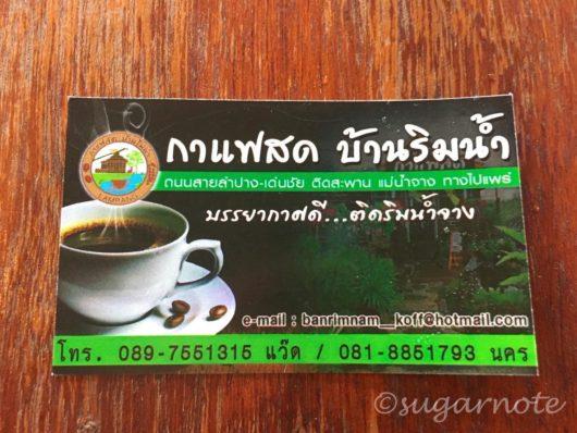 Cafe near Lampang, ラムパーン周辺カフェ