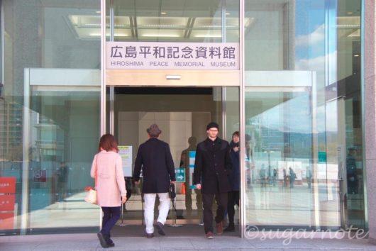 広島平和記念資料館, Hiroshima Peace Memorial Museum