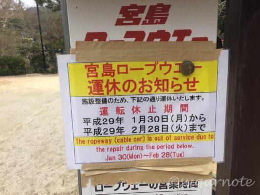 宮島ロープウェー, Miyajima Ropeway
