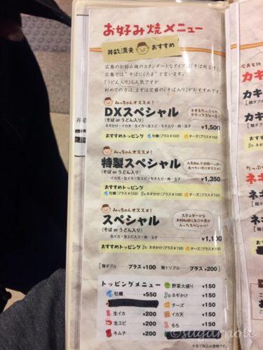 広島新幹線名店街店, みっちゃん総本店, 広島風お好み焼き, Micchan-So-Honten, Okonomi Yaki