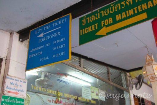 ワット・プラ・タート・ドイ・ステープ(Wat Phra That Doi Suthep), チケット売り場