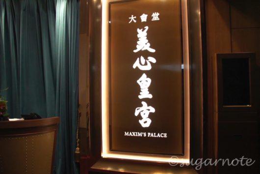 シティホール・マキシムズパレス, 大会堂 美心皇宮, Citi Hall Maxim's Place