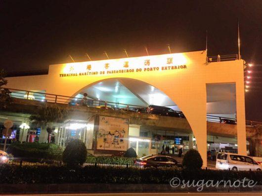 Macau Outer Ferry Terminal, マカオ外港ターミナル