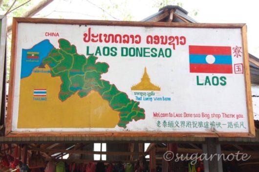 Donesao Island, Laos, ラオス領ドンサオ島