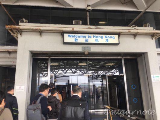 香港・上環マカオ・フェリー・ターミナル, HK-Macau Ferry Terminal)